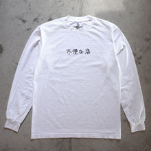 Load image into Gallery viewer, Ken Kagami 不便な店 Long Sleeve T-shirt - White