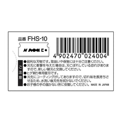 Feather FHS-10 Hi-Stainless Single Edge Razor Blades