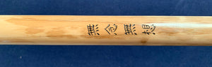 enhanced aikido jo 6108 kanji inscription