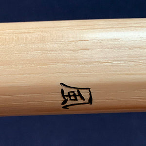 enhanced yagyu bokken 6300 inscription