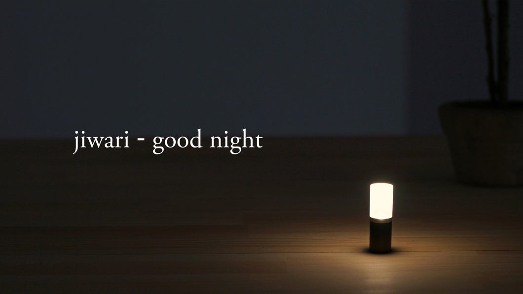 jiwari-good night is a wireless bedding light designed and made in Japan. The lightweight design helps decor your place and the warm LED light (with 2700k) provides you a relax and calm atmosphere before your bed time. It will turns on slowly when you switched off your main light in the room and turns off slowly while you fall asleep.