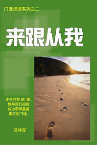 Come Follow Me - Book - Chinese edition - Omega Discipleship Ministries