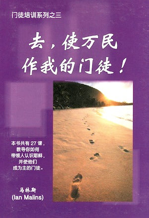 Go And Make Disciples - Book - Chinese edition - Omega Discipleship Ministries
