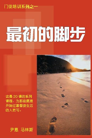 My First Steps - Book - Chinese edition - Omega Discipleship Ministries