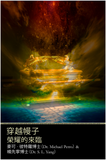 穿越幔子: 榮耀的來臨 (Access Behind the Veil: The Coming Glory) - Paperback CHINESE (Trad)