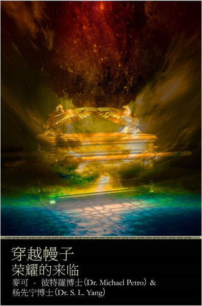 穿越幔子: 荣耀的来临 (Access Behind the Veil: The Coming Glory) - Paperback CHINESE (Simp)