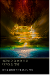 휘장 너머의 영역으로: 다가오는 영광 (Access Behind the Veil: The Coming Glory) - Paperback KOREAN