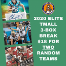 2020 Elite Football 3 Tmall Box Random Team Break (2 Teams)