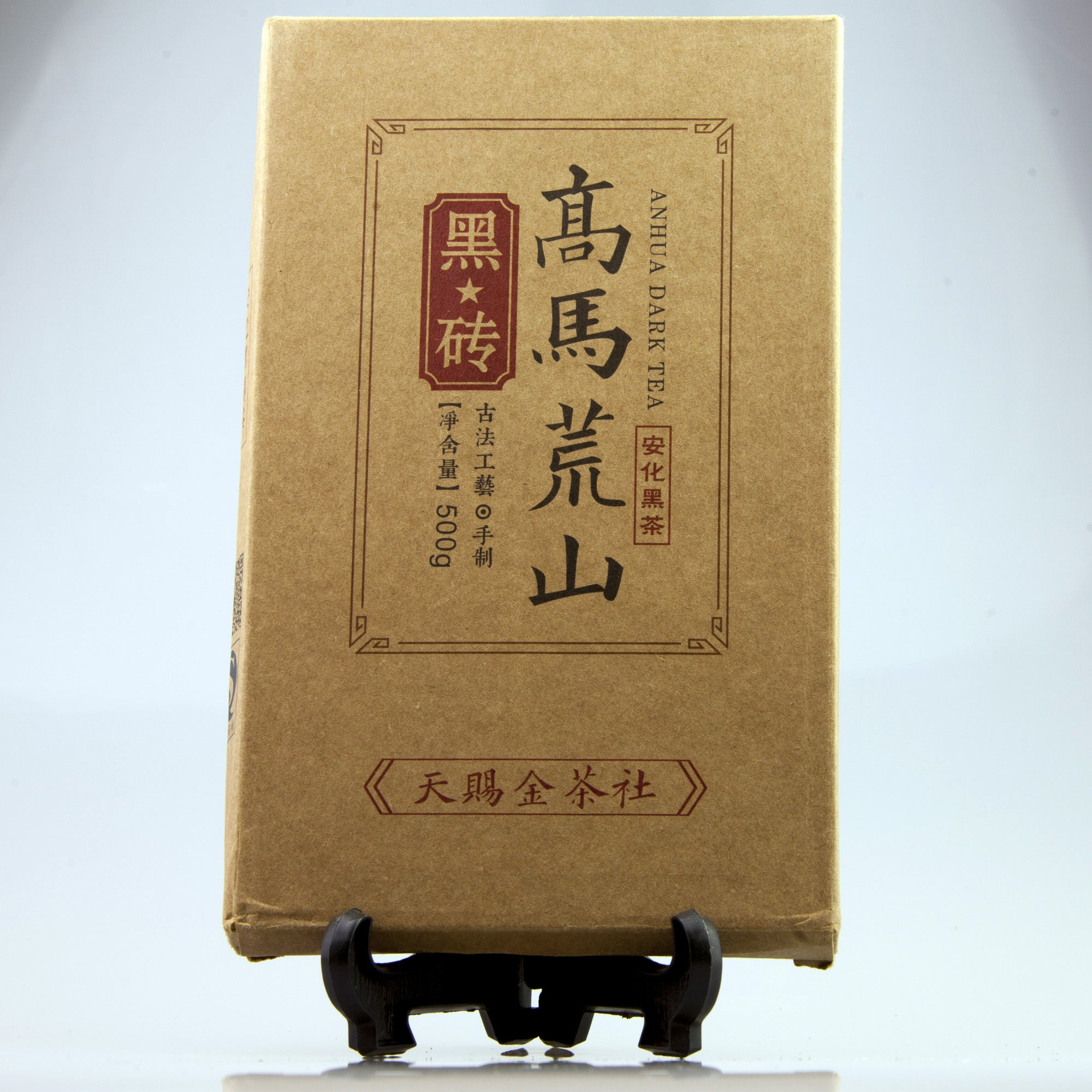 Black Brick - Anhua Dark Tea
