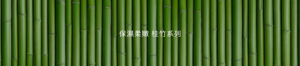 23.5°N Bamboo Ultra Hydrating Series