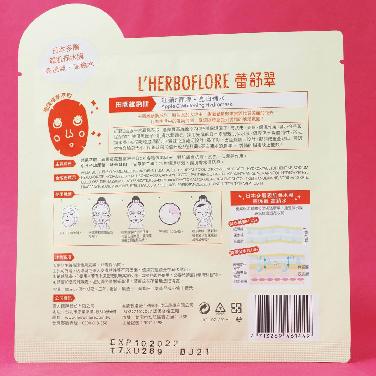 L'Herboflore Apple C Whitening Hydromask