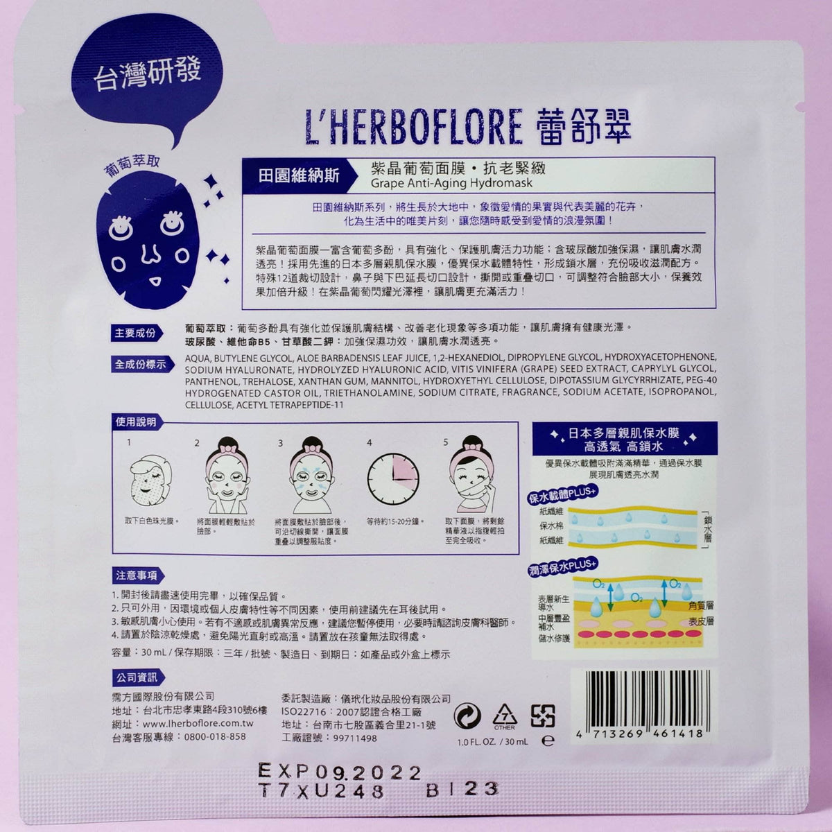 L'Herboflore Grape Anti-Aging Hydromask