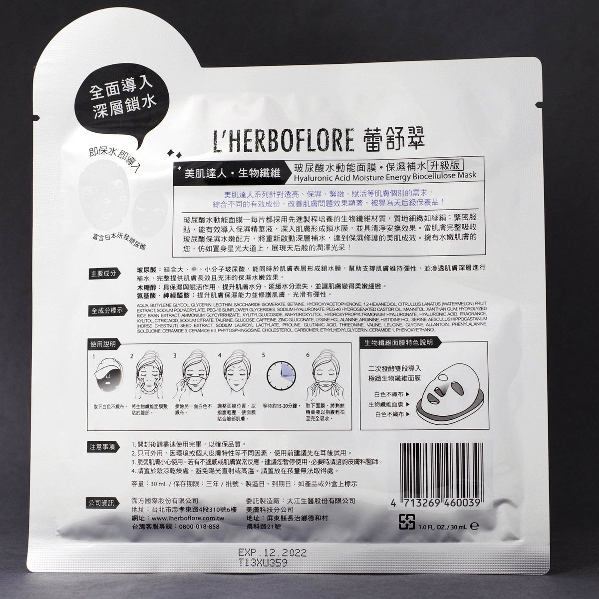 L'Herboflore Hyluronic Acid Moisture Energy Biocellulose Mask