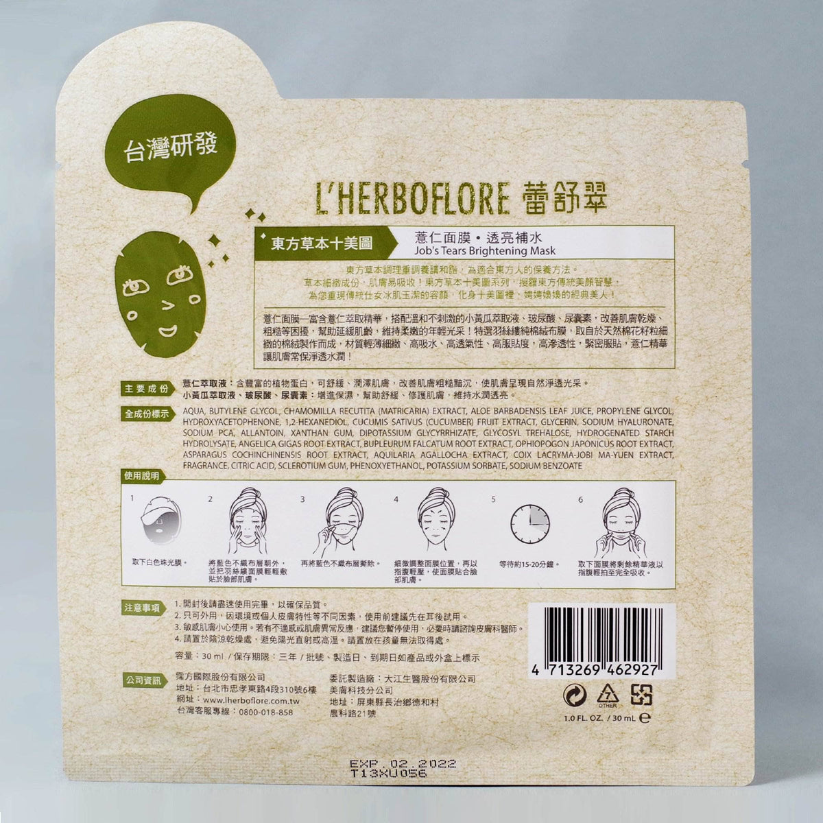 L'Herboflore Job's Tears Brightening Mask
