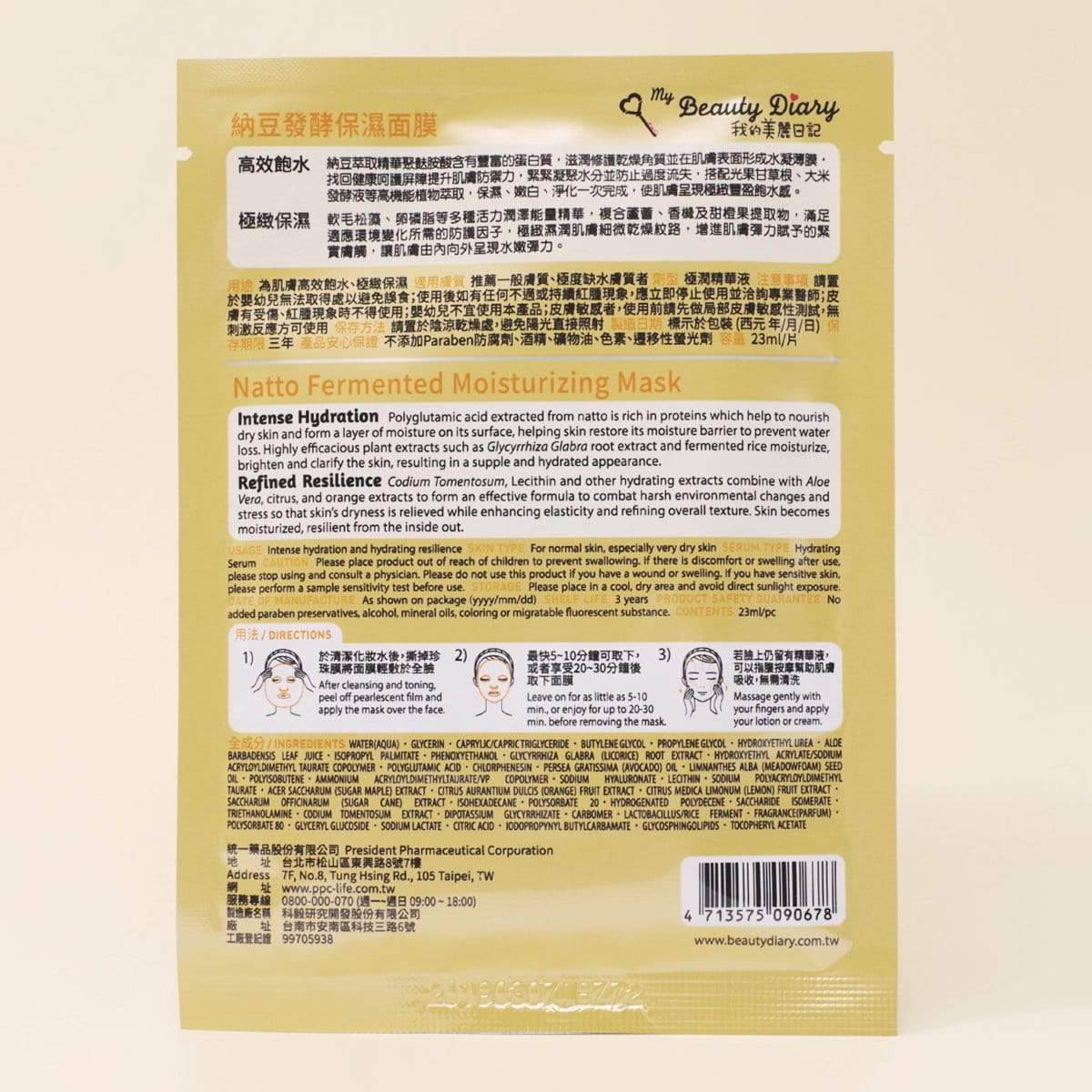 My Beauty Diary Natto Fermented Moisturizing Sheet Mask