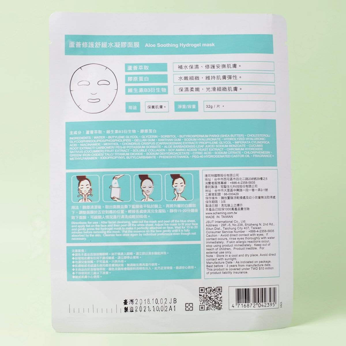 My Scheming Aloe Soothing Hydrogel Sheet Mask