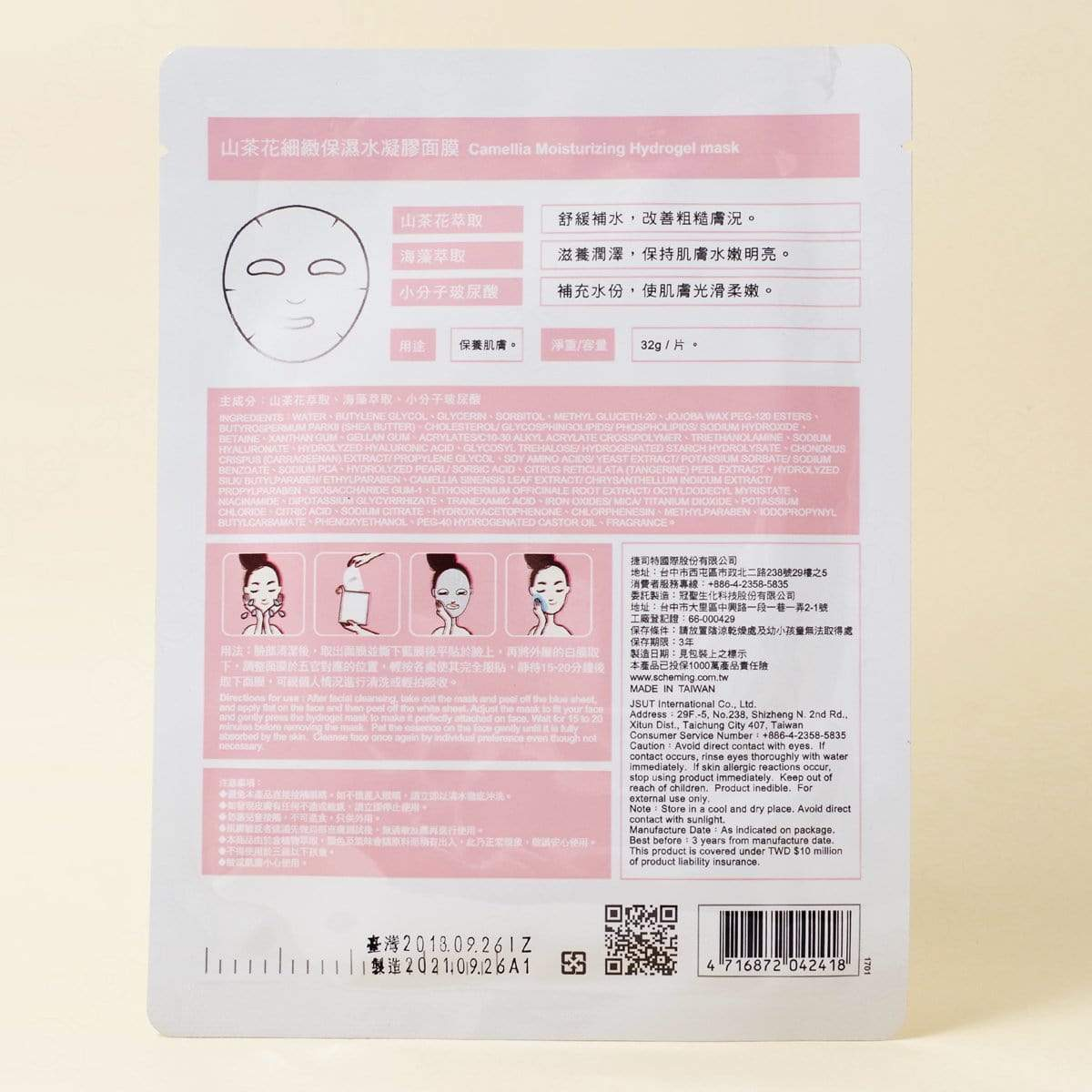 My Scheming Camellia Moisturizing Hydrogel Sheet Mask