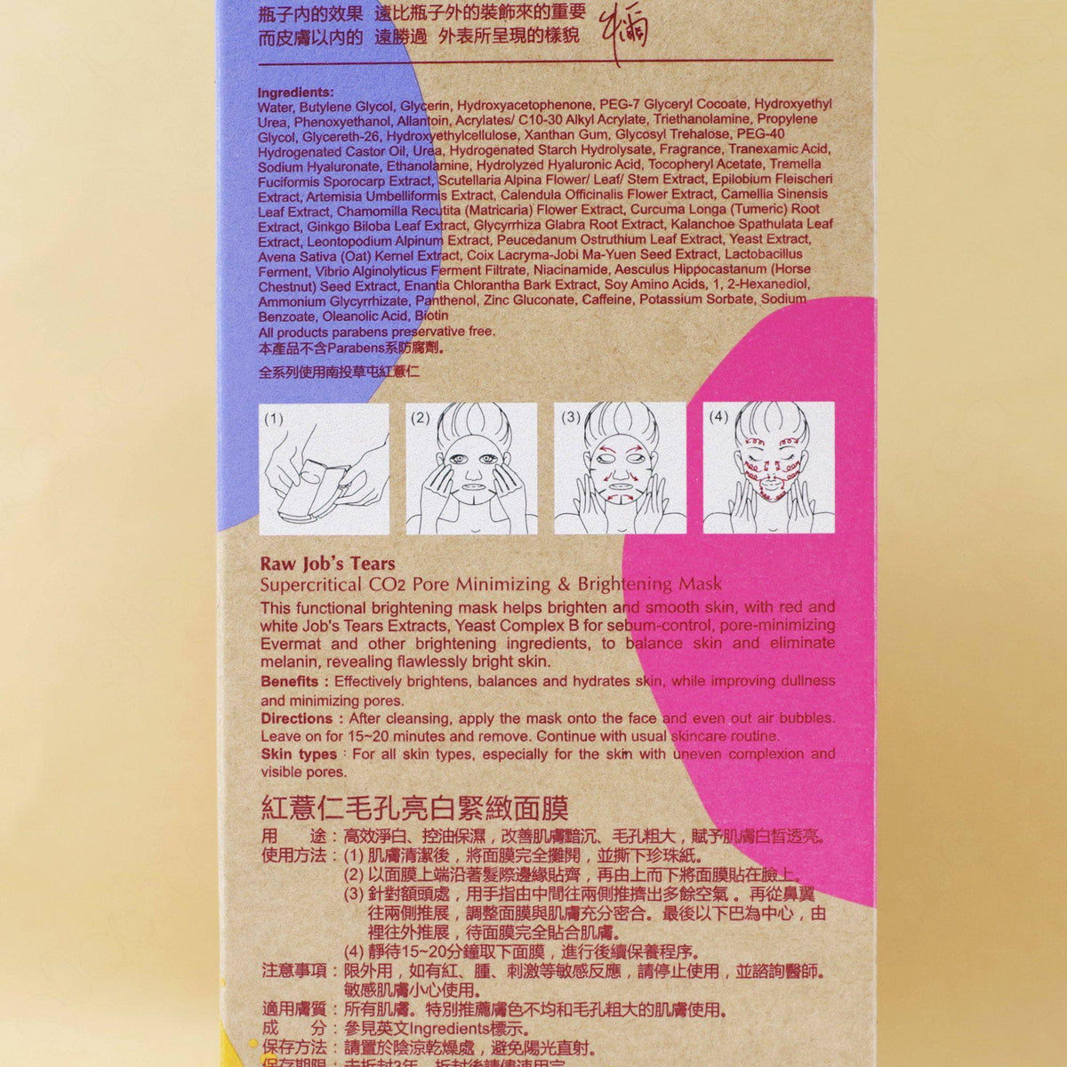 Naruko Raw Job's Tears Supercritical CO2 Brightening Mask
