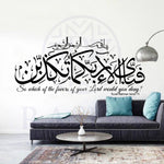 Mosque Vinyl Decal