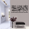 Shahada wall sticker