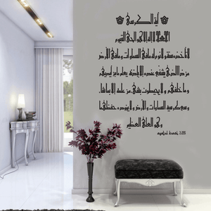 Ayat Al Kursi (Arabic Version)