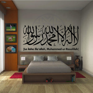 Ashahada wall decal