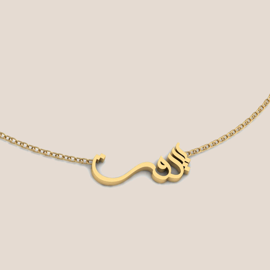 Beirut Gold Necklace