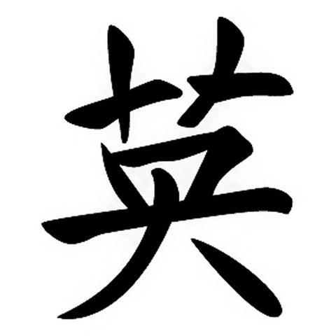 Courage, Japanese Kanji