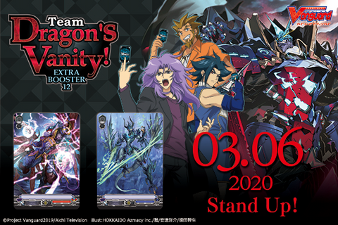 Cardfight!! Vanguard Team Dragon's Vanity Booster Box