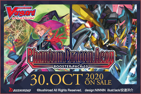 Cardfight!! Vanguard Phantom Dragon Aeon Booster Box