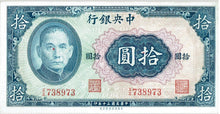 Load image into Gallery viewer, China 10 Yuan KR 239b 1941 Unc.