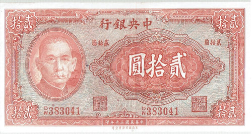 China 20 Yuan KR 240c 1941 About Unc.