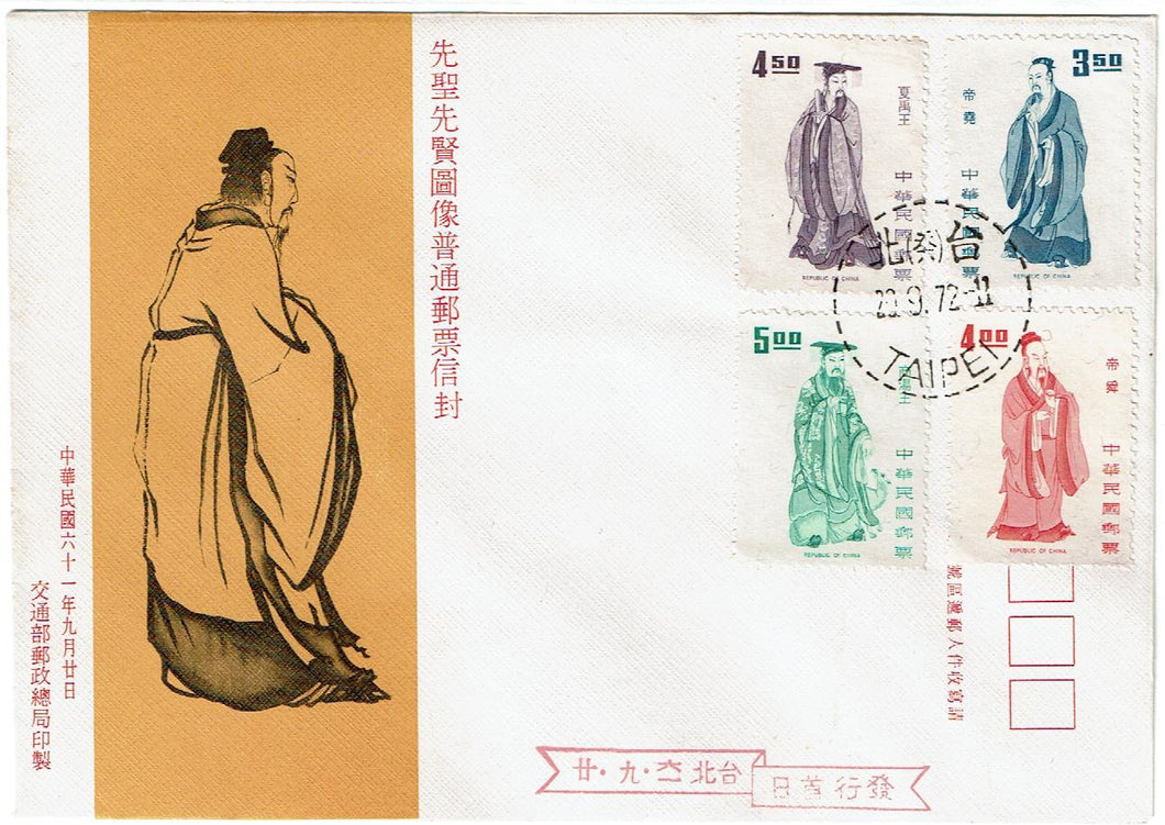 China #1791-4  Chinese Emperors Series  FDC
