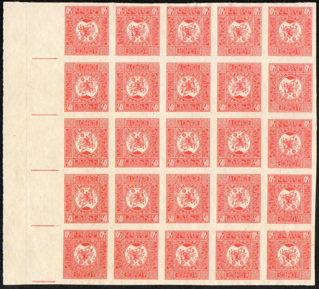 Georgia #8, Block of 25, 9 TETE BECHE Pairs