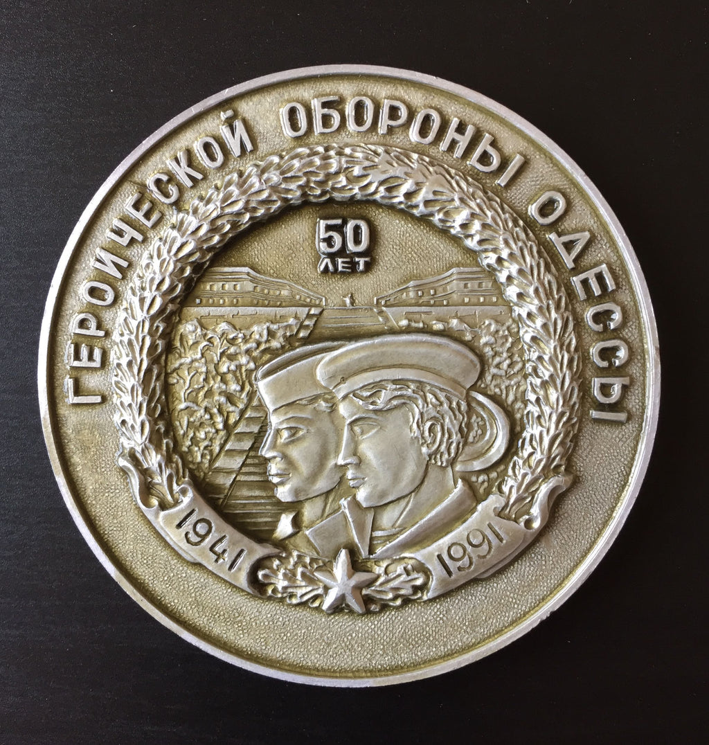 Table Medal: 50 Years of the Heroic Defence of Odessa - The Odessa Memorial (1941-1991)