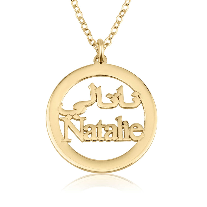 Arabic And English Name Necklace - Beleco Jewelry