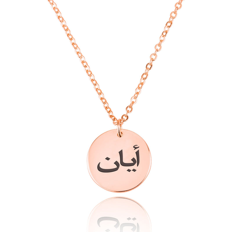 Arabic Font Disc With Engraving - Beleco Jewelry