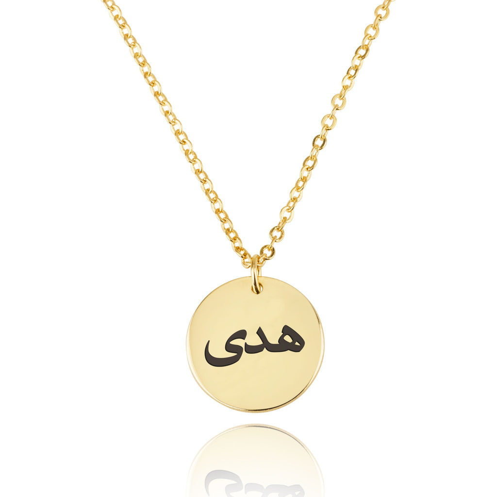 Arabic Name Disc Necklace - Beleco Jewelry