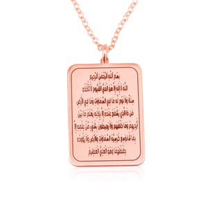 Ayat Al Kursi Quran Necklace - Beleco Jewelry