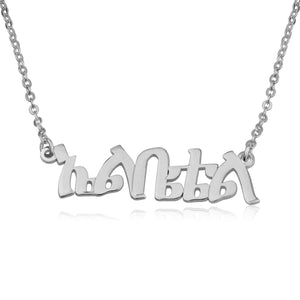 Custom Amharic Name Necklace - Beleco Jewelry