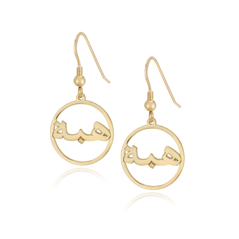 Custom Arabic Hoop Name Earrings - Beleco Jewelry