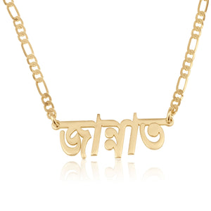 Custom Bengali Name Necklace - Beleco Jewelry