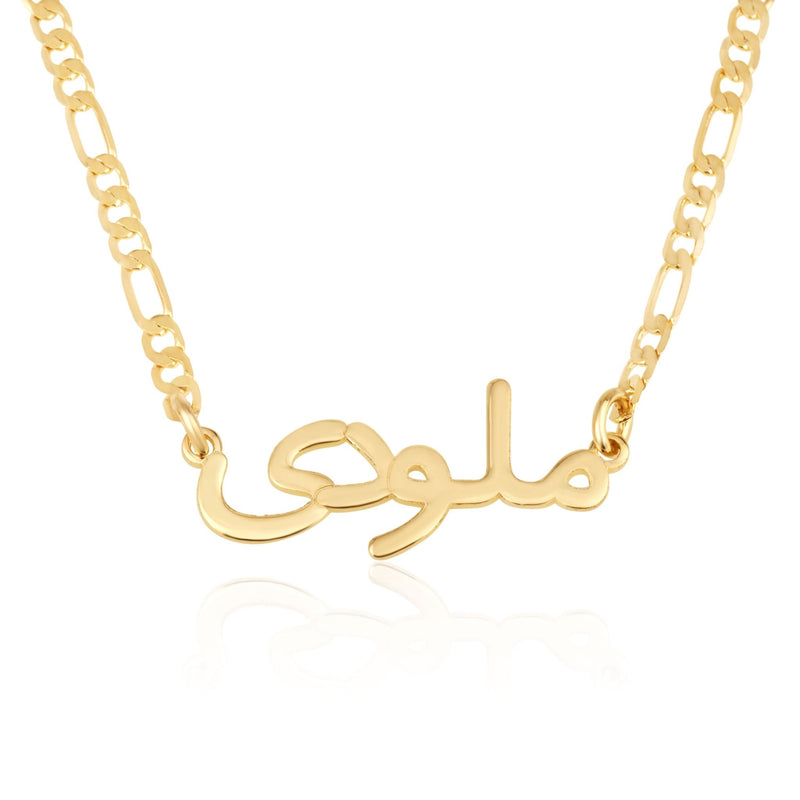 Custom Farsi Name Necklace - Beleco Jewelry
