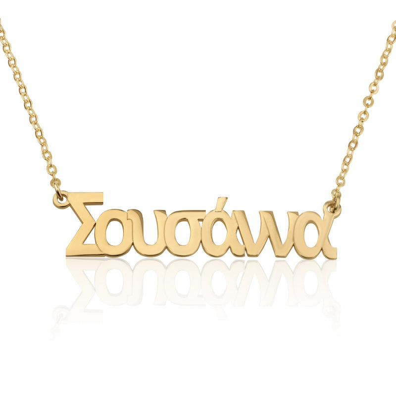 Custom Greek Name Necklace - Beleco Jewelry