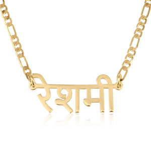 Custom Hindi Name Necklace - Beleco Jewelry