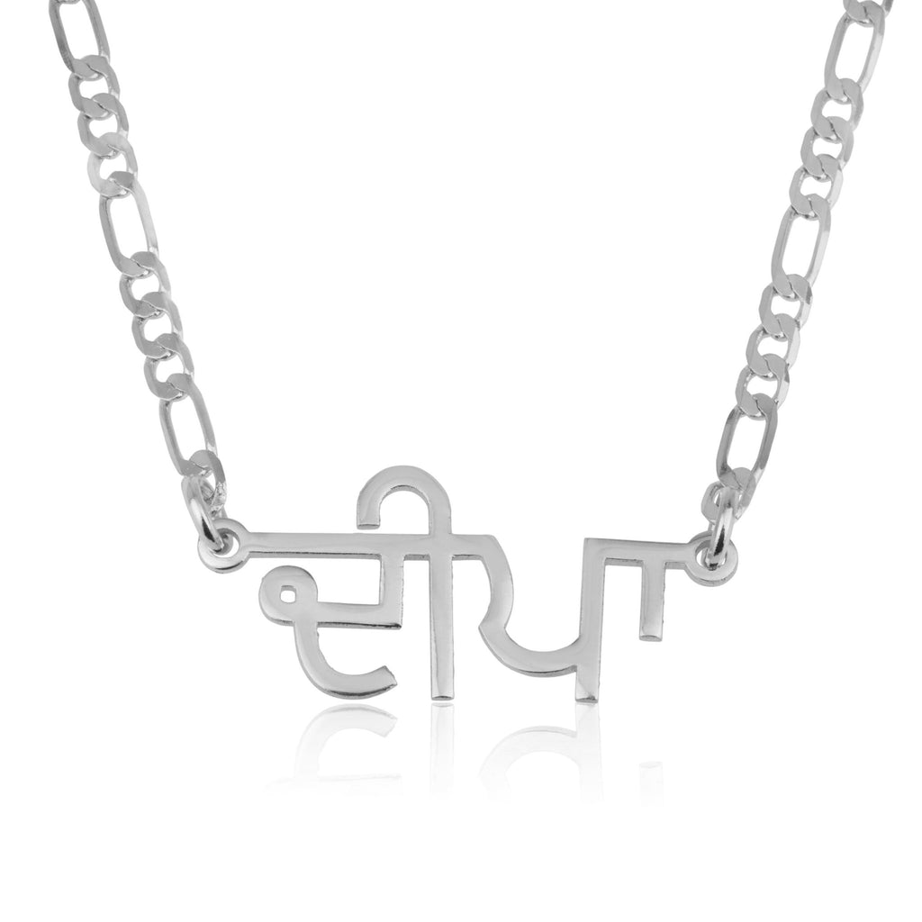 Custom Punjabi Name Necklace - Beleco Jewelry
