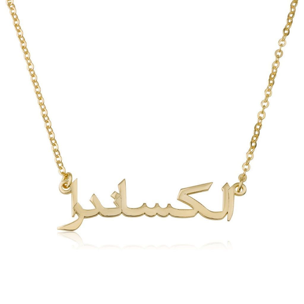 Customize Arabic Name Necklace - Beleco Jewelry
