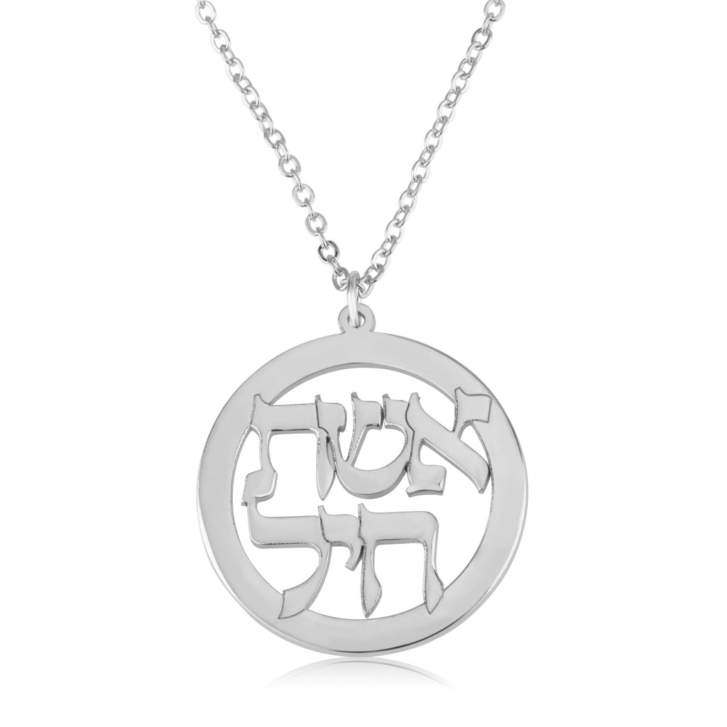 Eshet Chayil Necklace - אשת חיל - Beleco Jewelry