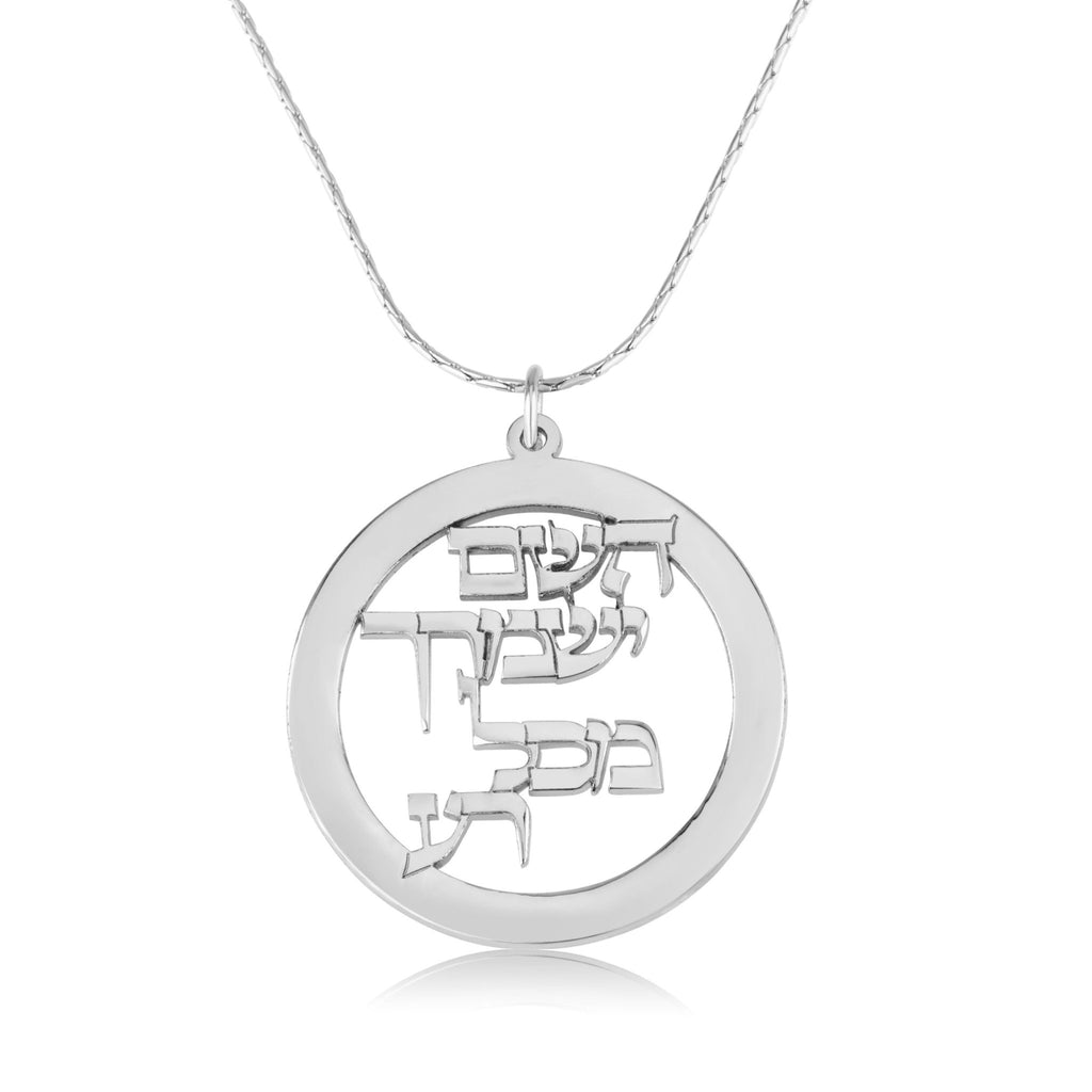 Hashem Yishmarecha Necklace - Beleco Jewelry