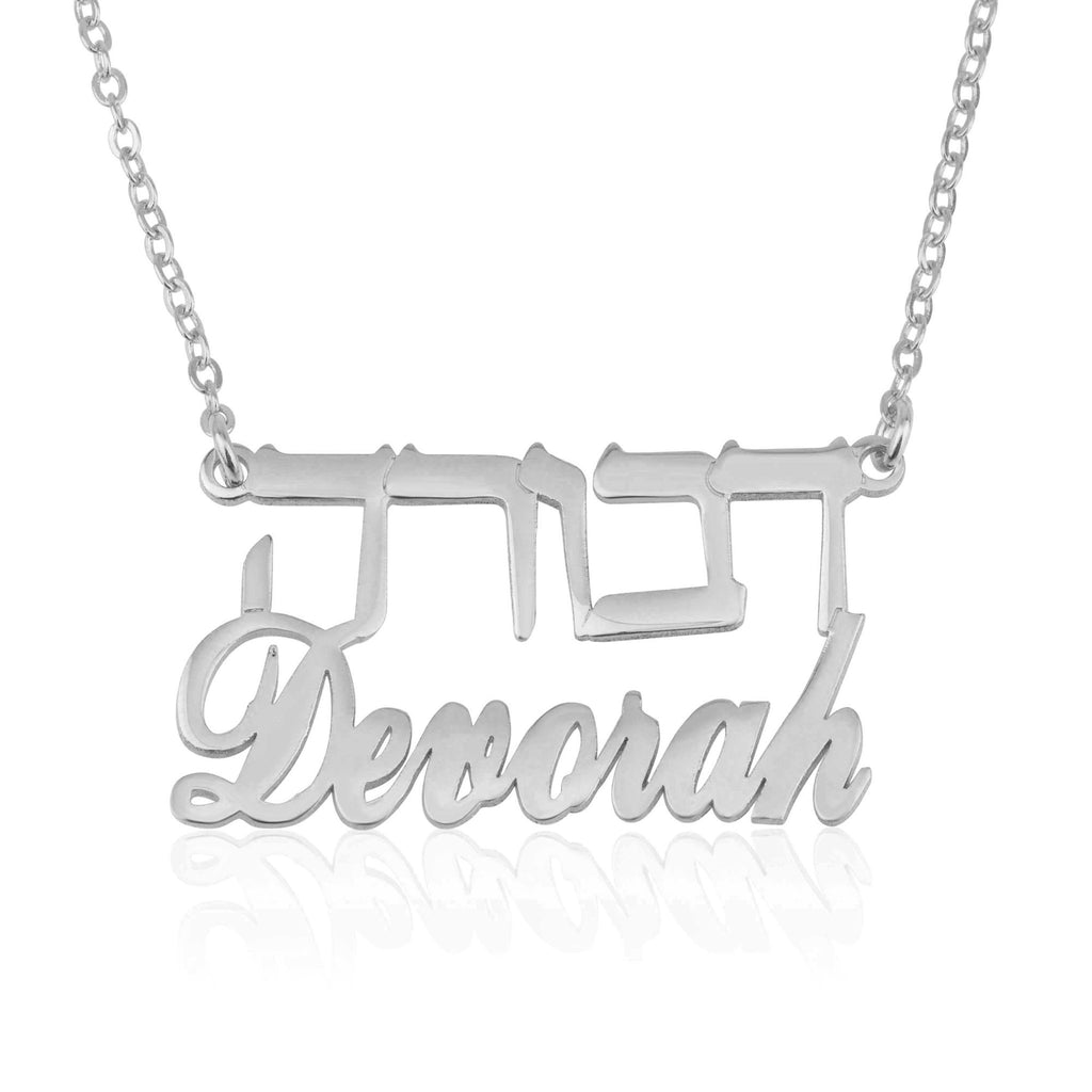 Hebrew And English Double Name Necklace - Beleco Jewelry